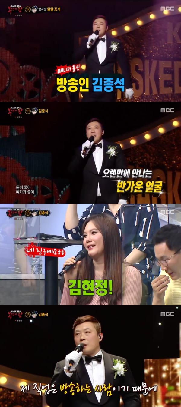 MBC '복면가왕' 방송 화면 캡처 © 뉴스1