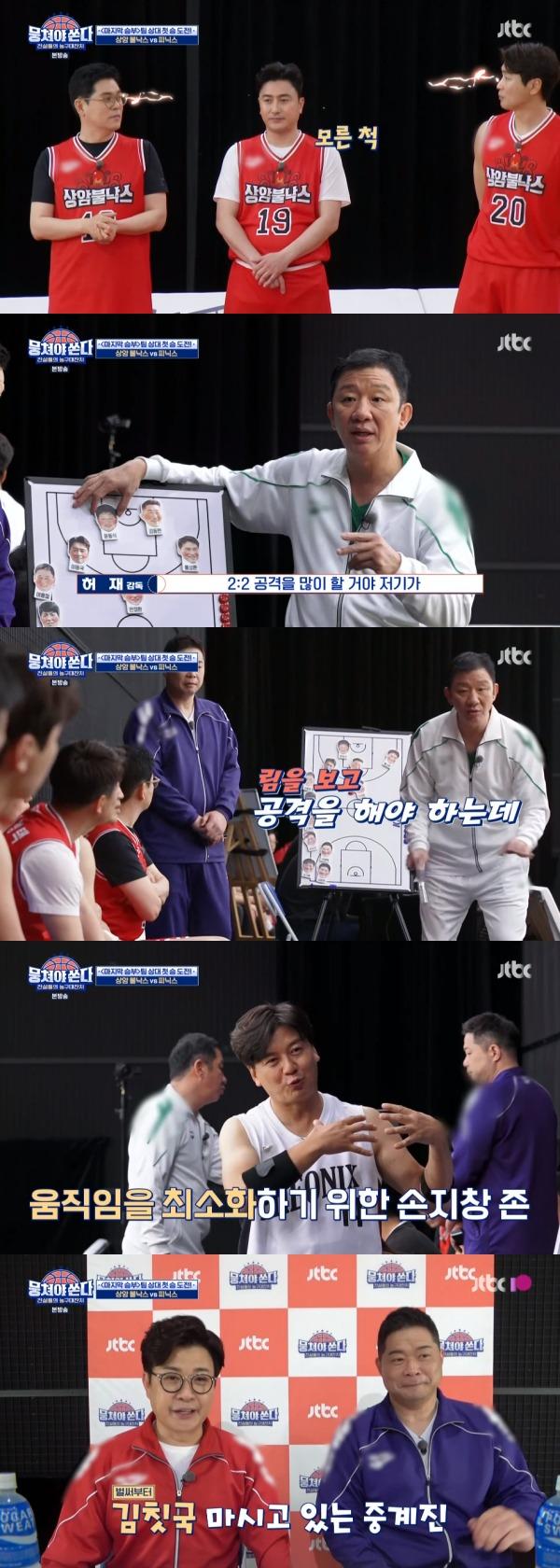 JTBC '뭉쳐야쏜다' 방송 화면 캡처 © 뉴스1