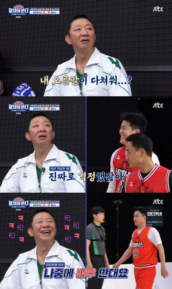 JTBC '뭉쳐야 쏜다' 방송 화면 캡처 © 뉴스1