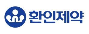 [특징주] 환인제약, 조현병 환자 대상 레아길라캡슐 임상 3상 승인에 강세