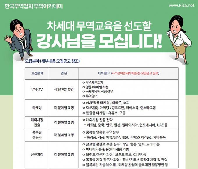 한국무역협회 무역아카데미가 19일부터 오는 5월14일까지 신규 강사 지원서를 받는다. /사진=한국무역협회