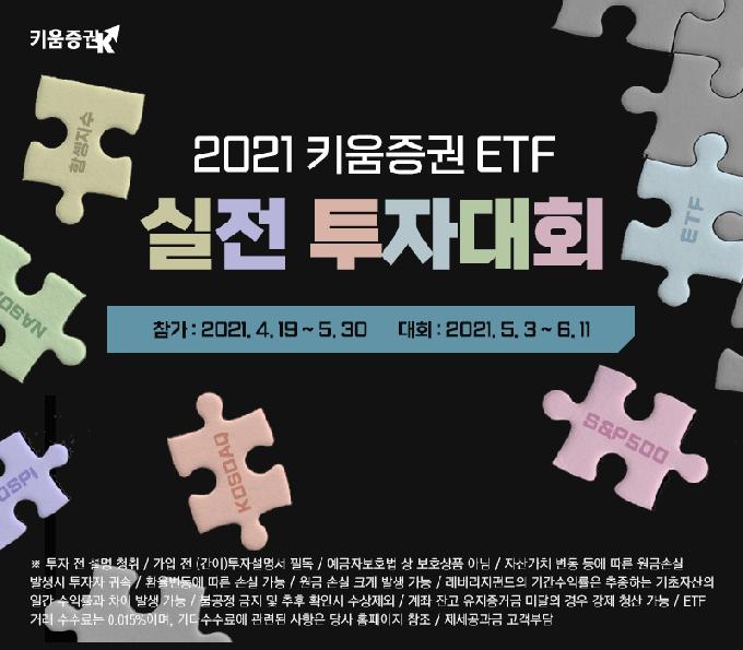 키움증권이 ETF거래자를 위한 '2021 ETF 실전투자대회'를 진행한다./사진=키움증권
