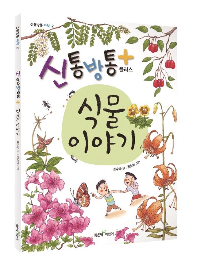 장애인의 날에서 충무공 탄신일까지… 책으로 배우는 4월 기념일