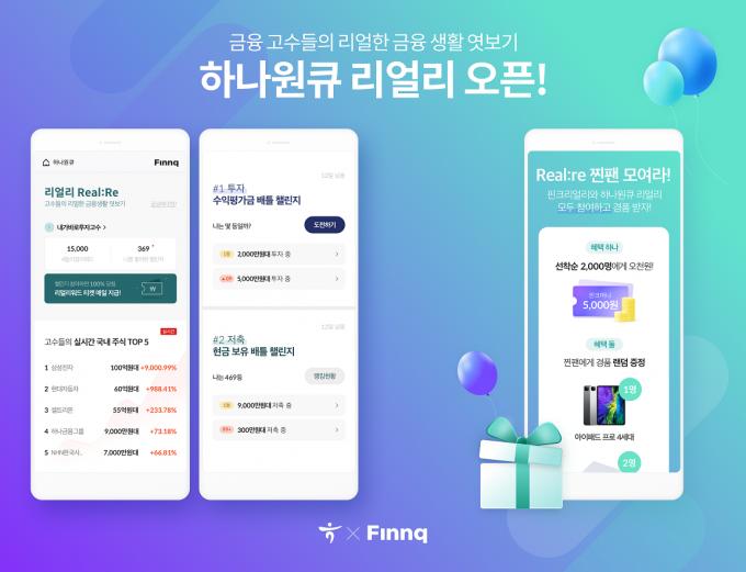 핀크는 하나은행과 제휴를 맺고 하나은행의 모바일금융 앱 '하나원큐'에 금융 SNS(소셜네트워크서비스) '핀크리얼리(Real:Re)'를 탑재한다./사진=핀크