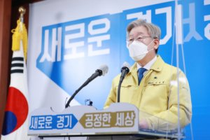 이재명, 경기도 '현안 해결 위한 난상토론'한다…'공공기관 이전' 관련