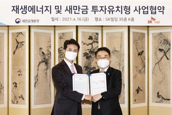 추형욱 SK E&S 대표이사(왼쪽)와 양충모 새만금개발청 청장이 16일 SK서린사옥에서 협약식을 가진 후 기념사진을 촬영하고 있다. /사진=SK E&S