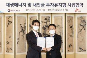 SK E&S, 2조1000억 규모 새만금 수상태양광 사업 본격화
