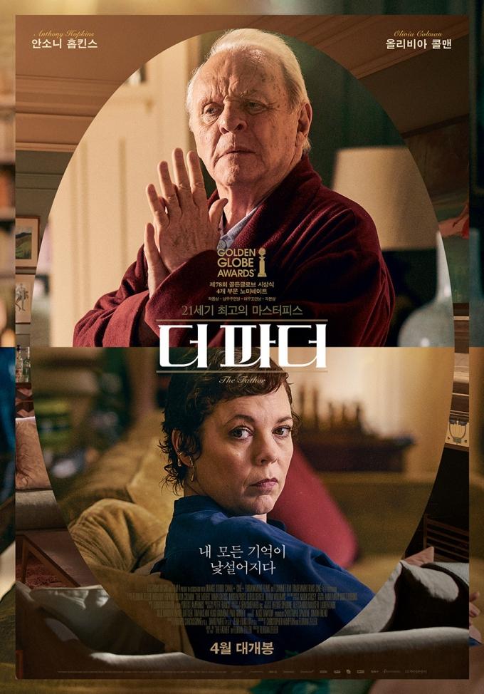 '더 파더' 포스터 © 뉴스1