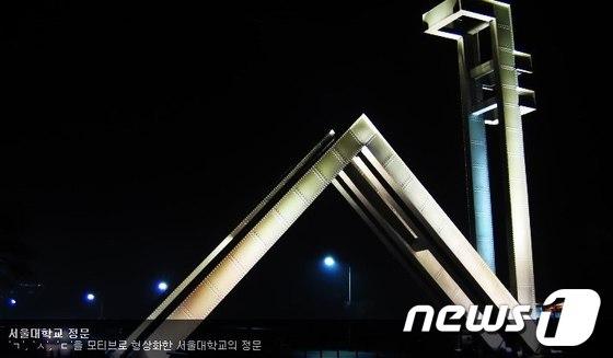 (사진=서울대 홈페이지). © News1