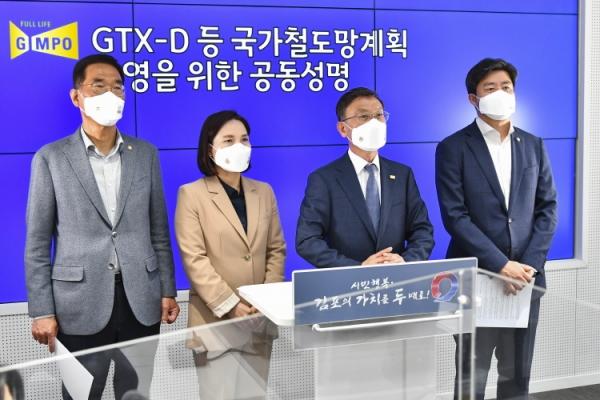 GTX-D 등 국가철도망계획 반영을 위한 공동성명. / 사진제공=김포시