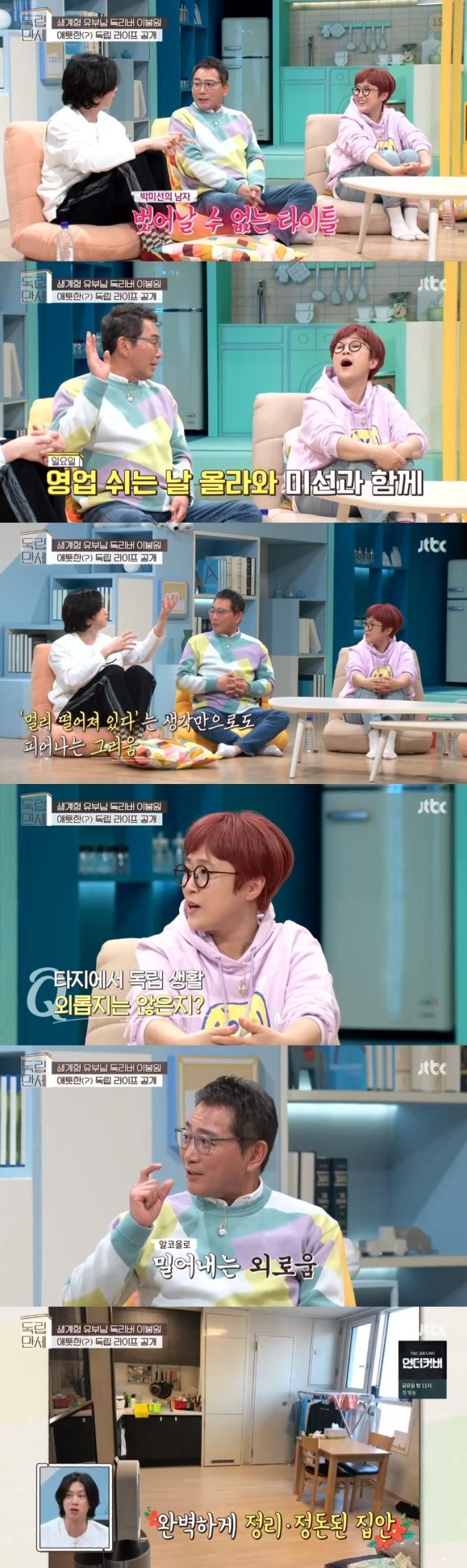 JTBC '독립만세' 캡처 © 뉴스1