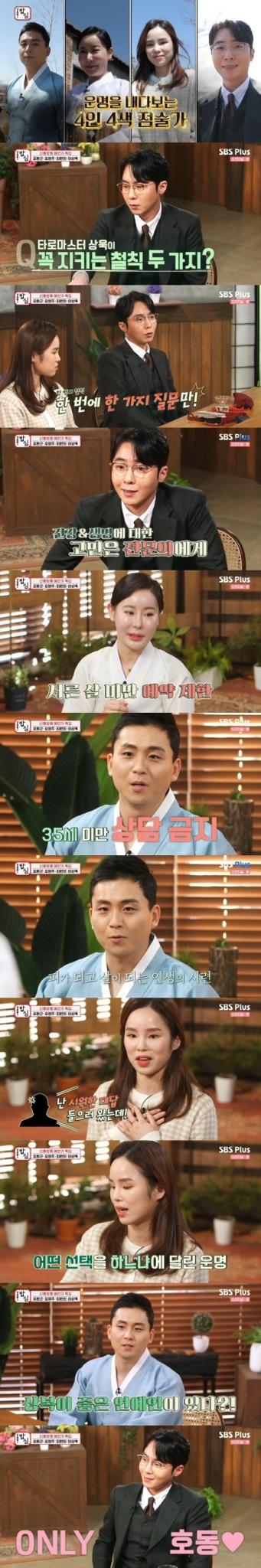 SBS플러스 '밥은 먹고 다니냐-강호동의 밥心' © 뉴스1