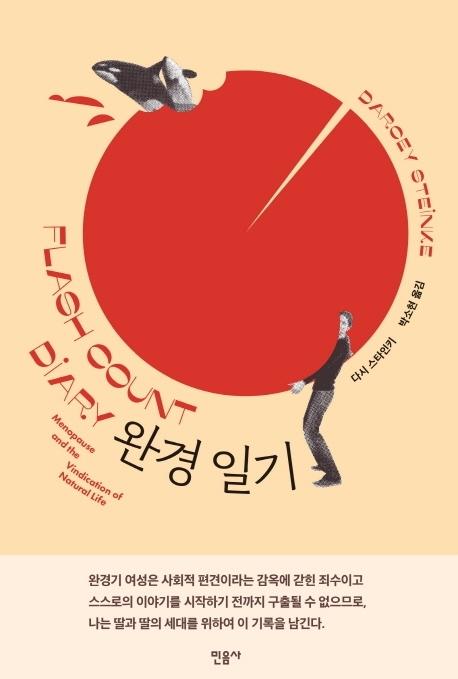 '완경 일기'© 뉴스1