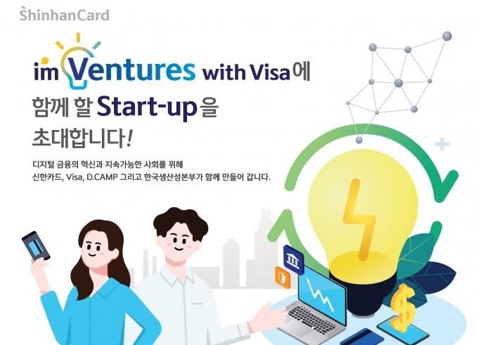 신한카드는 스타트업 육성 프로그램인 '아임벤처스 위드 비자(I'm Ventures with Visa)'를 올해도 시행해 함께 손잡을 스타트업을 오는 5월 28일까지 모집한다./사진=신한카드