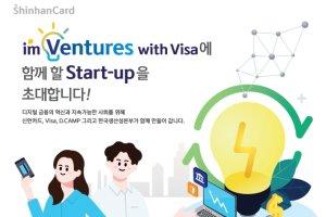 신한카드, 스타트업 육성도 ESG 영역으로 확대한다
