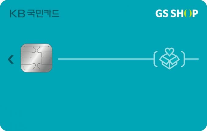 KB국민카드는 GS홈쇼핑(GS SHOP) 이용 시 12% 할인과 대형마트, 이동통신 등 다양한 생활 업종 할인 혜택이 담긴 'GS SHOP KB국민카드'를 출시했다./사진=KB국민카드