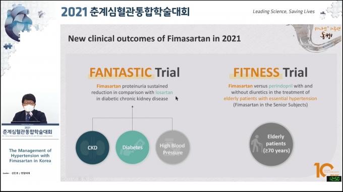 보령제약이 지난 16일 개최된 2021 춘계심혈관통합학술대회에서 '카나브' 학술세션을 진행했다고 밝혔다./사진=보령제약