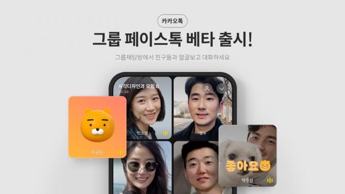 카카오가 카카오톡에서 다수의 이용자가 영상통화를 할 수 있는 '그룹 페이스톡' 베타 기능을 새롭게 선보였다. /사진제공=카카오