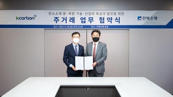 (왼쪽부터) 서한국 전북은행장과 방윤혁 한국탄소산업진흥원장 /사진=전북은행