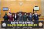연천군의회, 일본정부 방사능 오염수 방류계획 규탄·철회촉구 결의안 채택