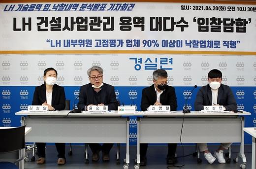 """LH 발주 '건설 용역 담합' 의혹… """"공개경쟁 입찰했다"""" 해명"""