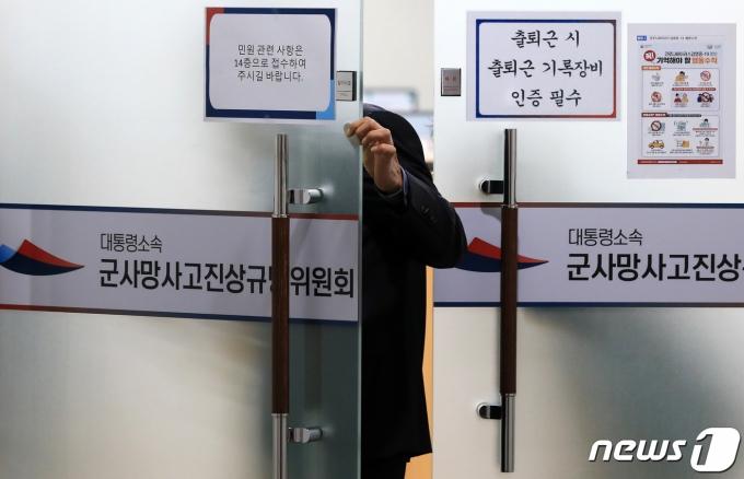 대통령 소속 군사망사고진상규명위원회. 2021.4.2/뉴스1 © News1 구윤성 기자