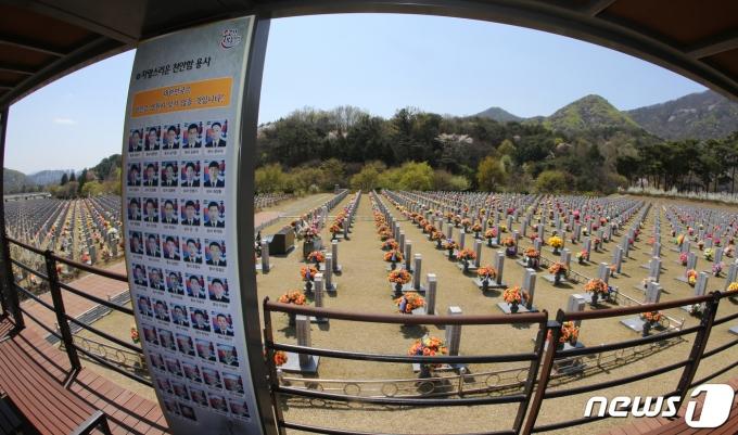 대전국립현충원 내 천안함 46용사 묘역. 2021.4.6/뉴스1 © News1 김기태 기자