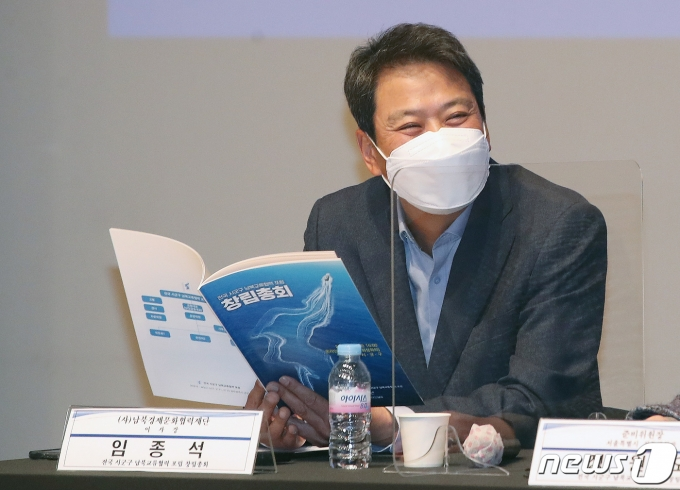 임종석 전 청와대 비서실장 /뉴스1 © News1 임세영 기자
