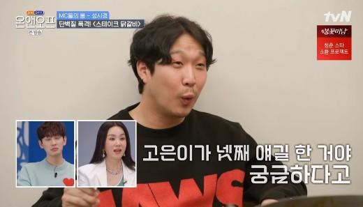 하하가 아내 별이 넷째를 바란다고 고백했다. /사진=tvN 방송캡처