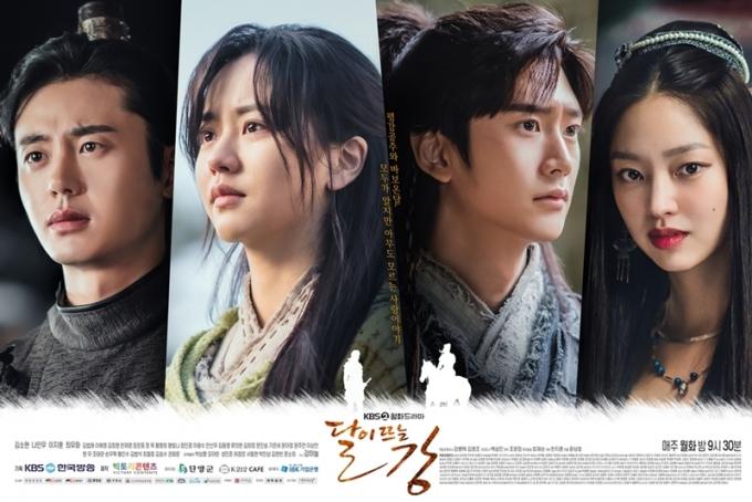 김소현·나인우 주연의 '달이 뜨는 강'이 해피엔딩으로 종영했다. /사진=빅토리콘텐츠 제공