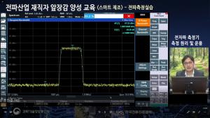 한국전파진흥협회, '스마트팜·스마트시티' 온라인 교육 과정 진행