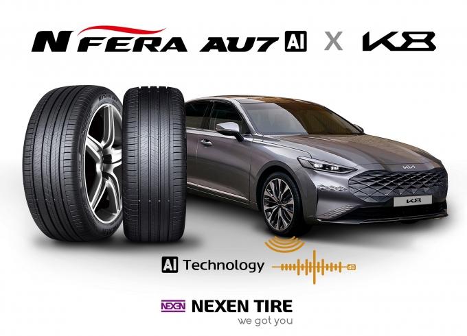 넥센타이어가 AI 빅데이터를 활용해 타이어 소음을 줄인 '엔페라 AU7 AI'를 기아 신차인 'K8'에 신차용 타이어로 공급한다고 21일 밝혔다. /사진제공=넥센타이어