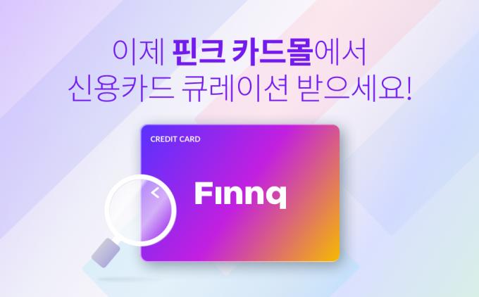 핀크는 고객 라이프 스타일에 기반한 맞춤형 카드를 추천하는 큐레이션 서비스'카드몰'을 출범한다./사진=핀크