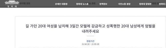 20일 청와대 국민청원 게시판에는 해당 청원이 게재된지 하루 만에 6만명이 넘는 사전동의를 얻었다. /사진=청와대 국민청원 게시판