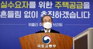 """국토부 """"신혼부부 LTV 70%… 사전청약 물량이 매매 과열 해소할 것"""""""