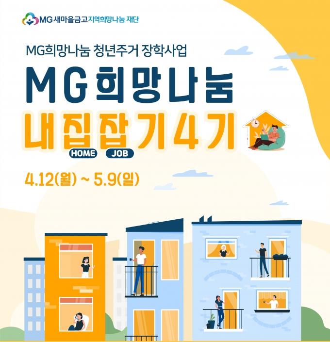 MG새마을금고 지역희망나눔재단은 '2021년 MG희망나눔 청년주거장학사업 내집(Home)잡(Job)기' 4기 프로그램을 모집한다./사진=새마을금고