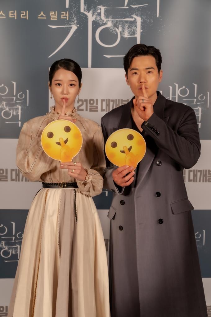 지난 1일 영화 '내일의 기억'(감독 서유민) 온라인 제작보고회에 서예지와 김강우가 참석했다. /사진=아이필름 코퍼레이션 제공