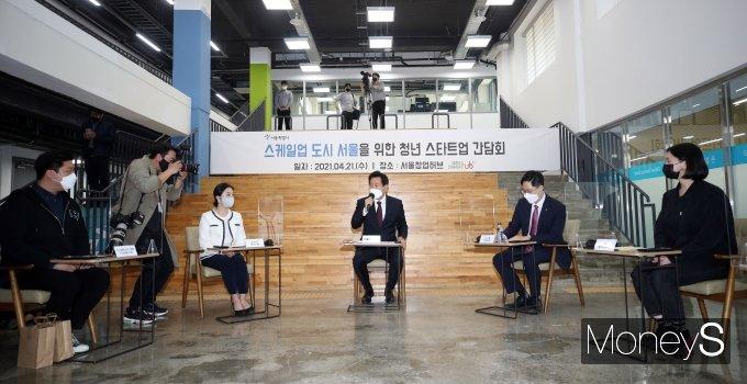 [머니S포토] '스케일업 도시 서울'을 위한 청년 스타트업 간담회
