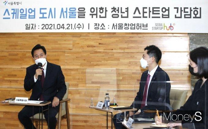 [머니S포토] 서울창업허브 방문해 청년 스타트업들과 간담회 갖는 오세훈