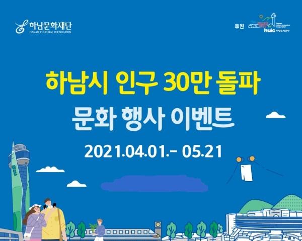 하남문화재단(이사장 김상호)은 하남시 인구 30만명 돌파를 기념하는 다양한 문화행사를 진행한다고 21일 밝혔다. / 사진제공=하남문화재단