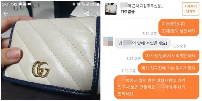 딸이 당근마켓에 지갑을 찾아 달라고 올린 글에 아버지가 정체를 숨기고 찾아준 사연이 전해졌다. /사진=온라인 커뮤니티 캡처