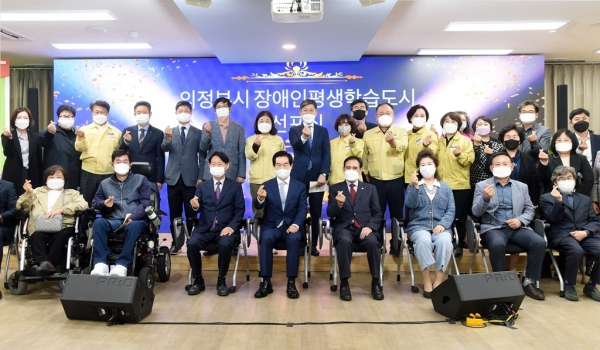 안병용 시장이 장애인 평생학습도시 선포식 개최을 하고 있다. / 사진제공=의정부시