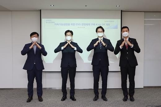 포스코O&M이 지난 20일 한국경영인증원(KMR)과 함께 ESG 잠재 위험 예방과 관리체계 구축으로 지속 성장 도모를 위한 ESG 경영체제 구축 프로젝트 컨설팅 Kick-off 미팅을 진행했다. /사진제공=포스코O&M