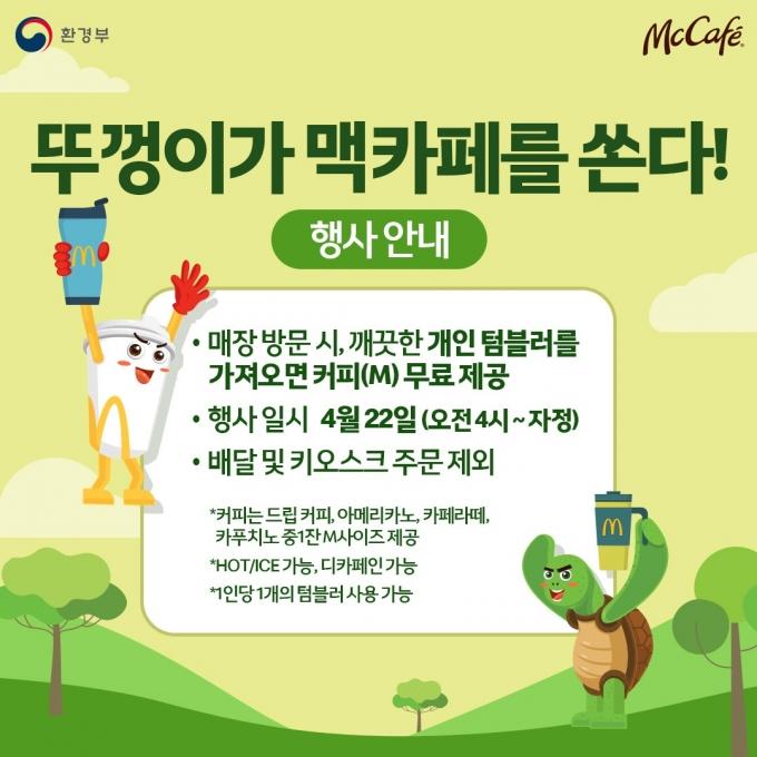 한국맥도날드가 22일 개인컵 이용 고객을 대상으로 전국 매장에서 커피 무료 제공 행사를 진행한다./사진=맥도날드