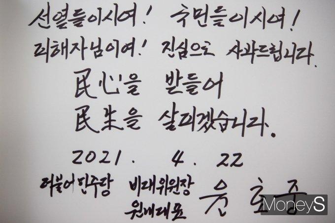 [머니S포토] 민심·민생 강조한 與 윤호중 현충원 방명록