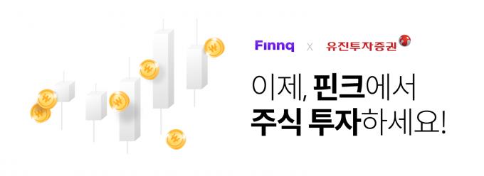 핀크는 유진투자증권과 제휴를 맺고 핀크 앱에서 바로 주식과 펀드 거래를 할 수 있는'투자몰'을 출범했다./사진=핀크