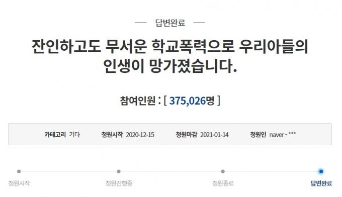 D군 어머니가 올린 청와대 청원글에 37만명이 넘는 인원이 동의했다./ 사진=청와대 청원 게시물 캡처