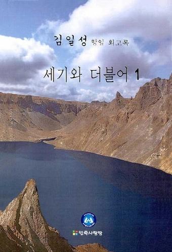 김일성 항일회고록 '세기와 더불어'. /사진=뉴시스(인터넷서점 홈페이지 캡처)