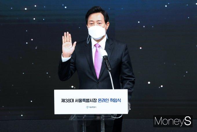 [머니S포토] 유튜브 시민 앞, 제38대 오세훈 서울특별시장 취임