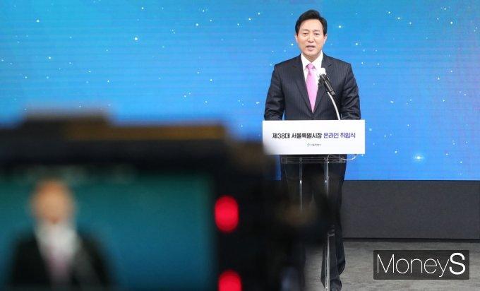 [머니S포토] 제38대 시장 취임사 전하는 '오세훈'